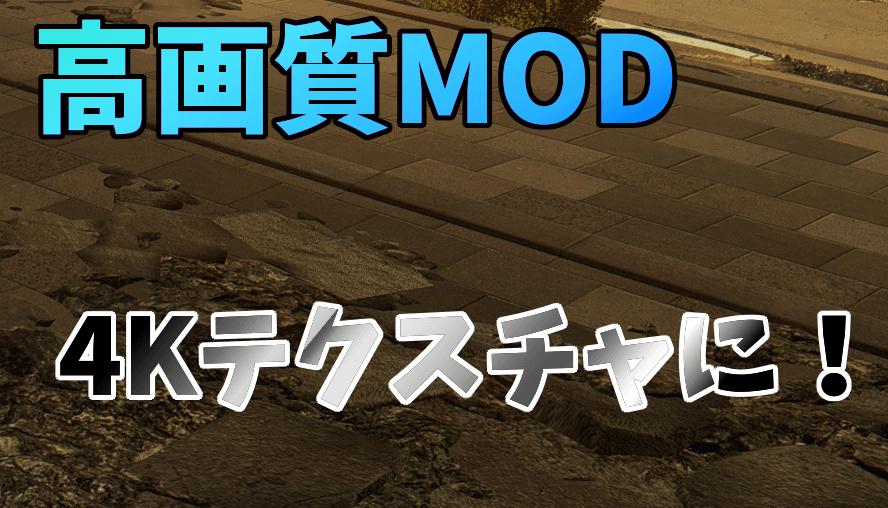 4k Texture Mod紹介