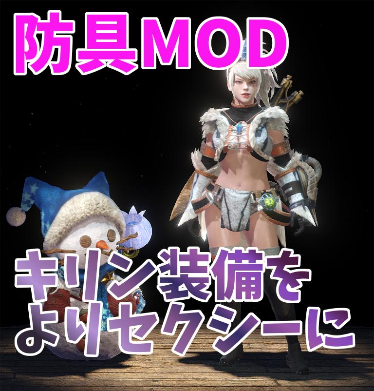 Alternative Kirin Armor紹介