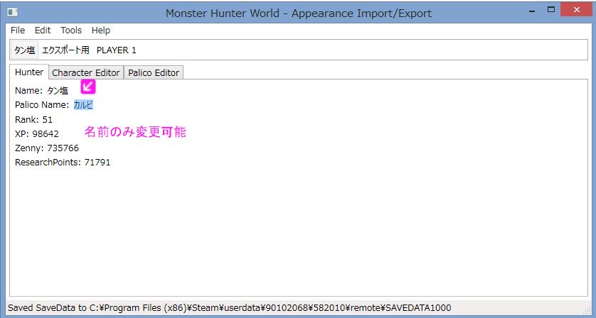 0.0.7の名前変更