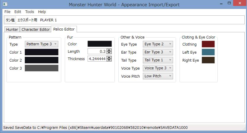 0.0.7のオトモアイルー変更