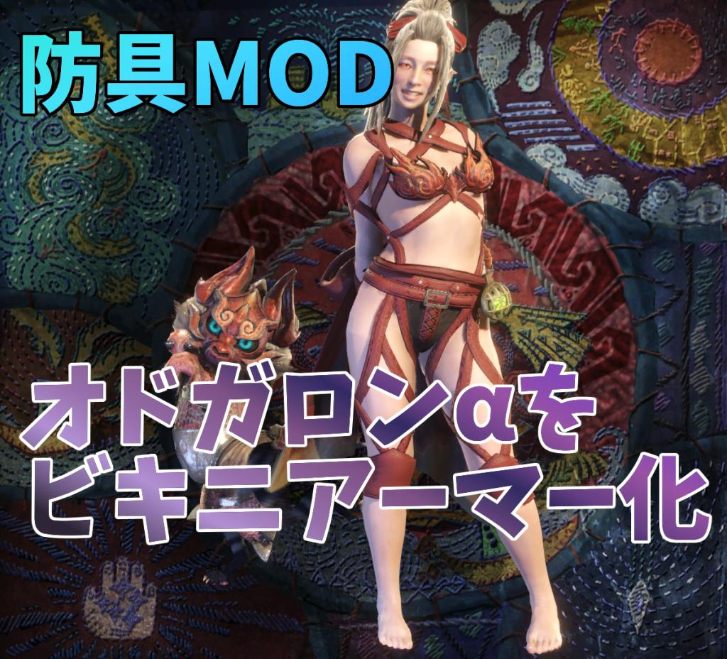 Bikini Armor Collection part.1 -Odogaron- Ver.3.0 -紹介
