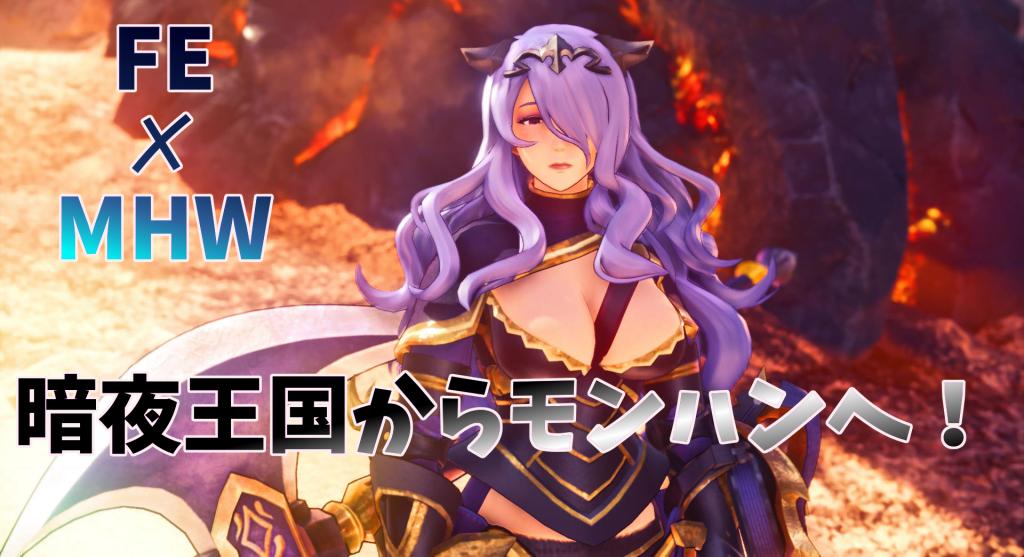 Camilla - Fire Emblem紹介