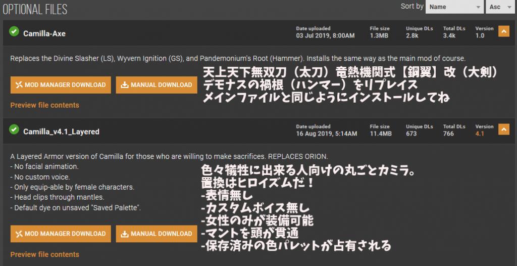 オプション日本語訳