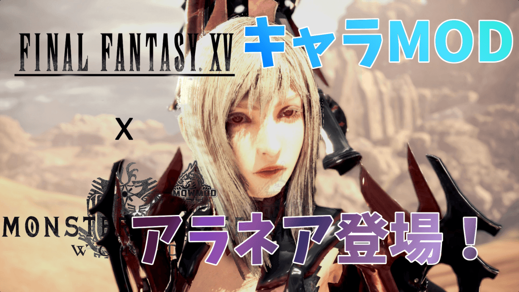 FFXV Aranea character AND weapon mod for female紹介