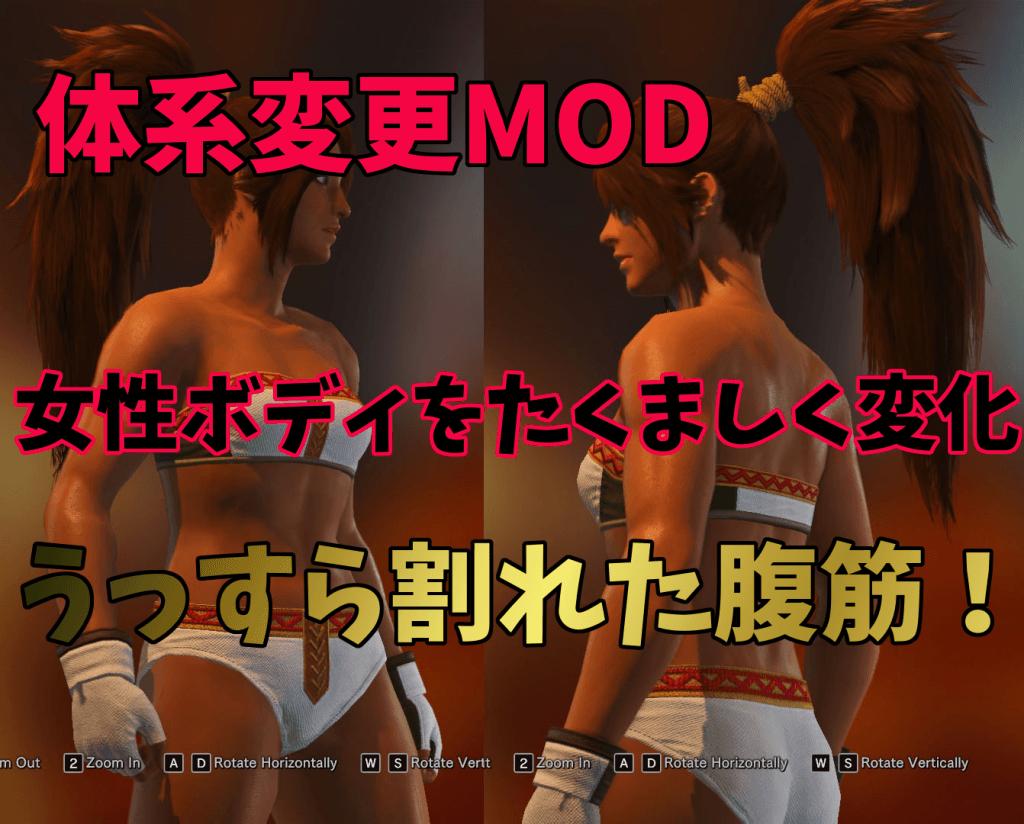 HD Subtle Muscle (Women)の紹介