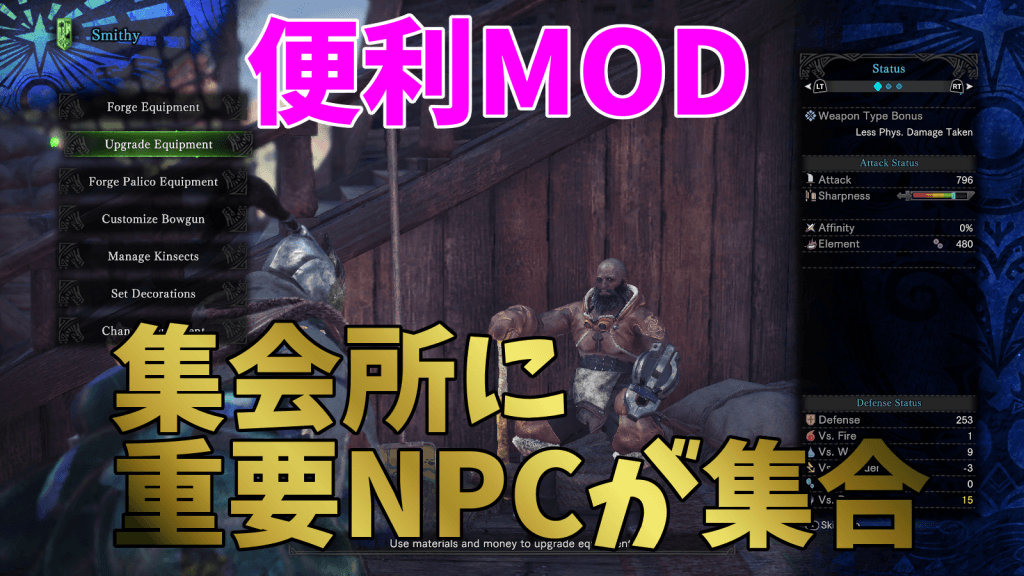 Improved NPC Locations紹介