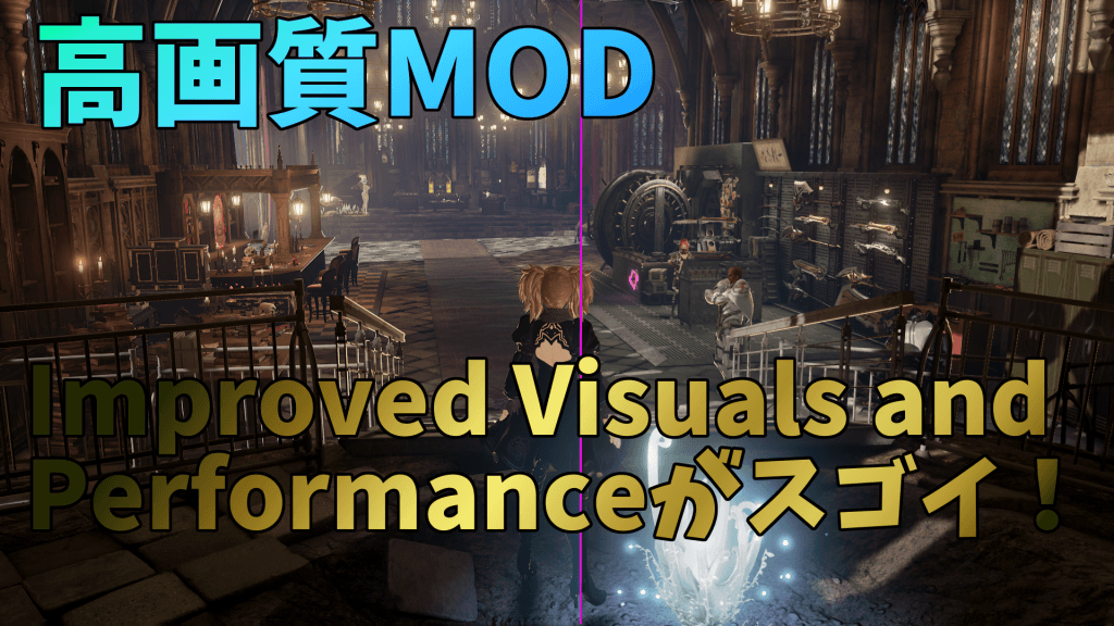 Improved Visuals and Performance紹介