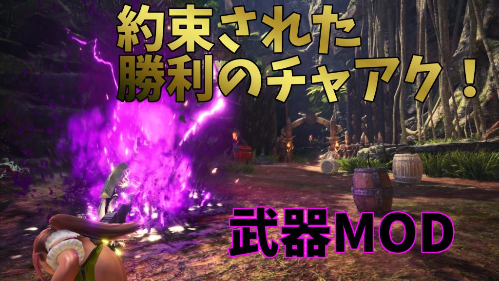 MHW X Ex Calibur MORGAN紹介