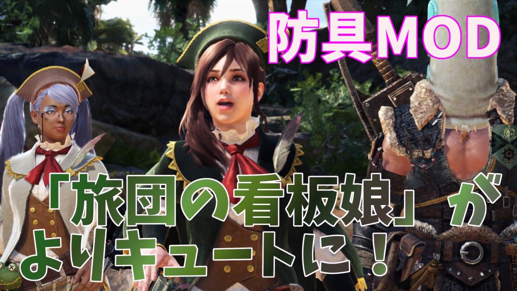 Player's Custom Guildmarm Costume紹介