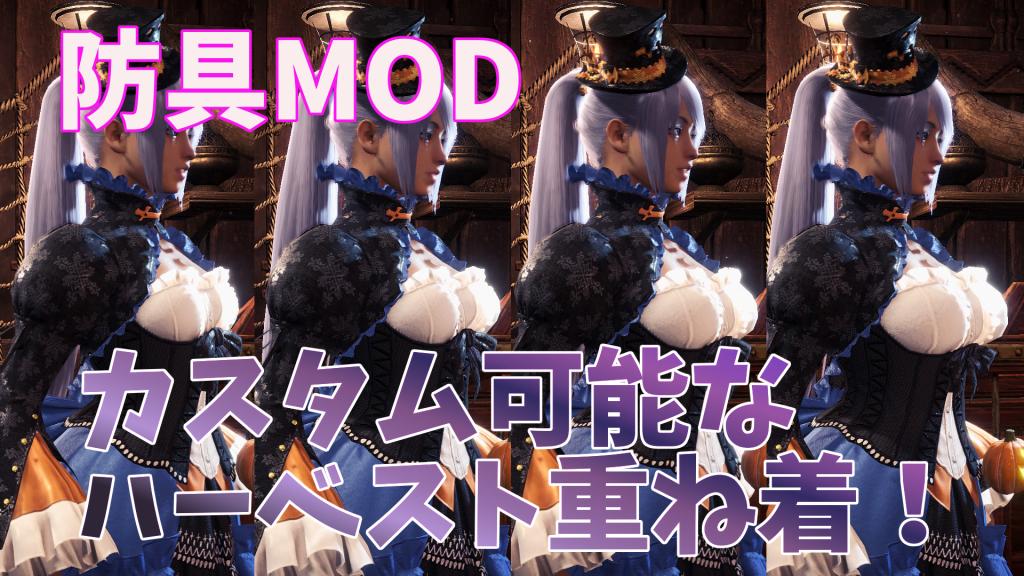 Player's Mischievous Dress紹介