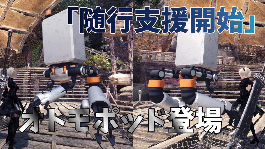 Pod 042 (Nier Automata)紹介