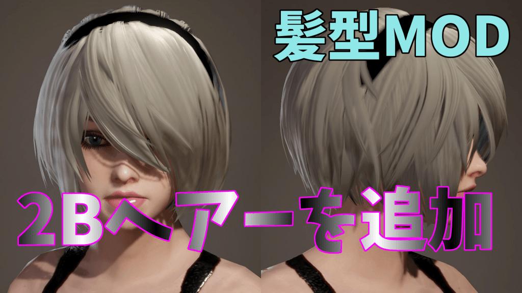 YoRHa No 2 Type B Hairstyleの紹介