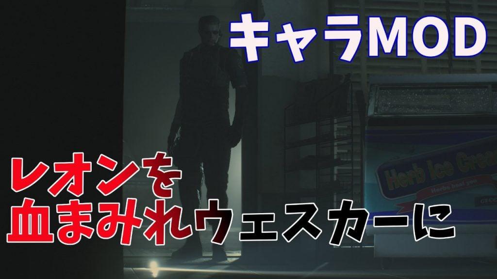 Albert Wesker (Bloody)紹介