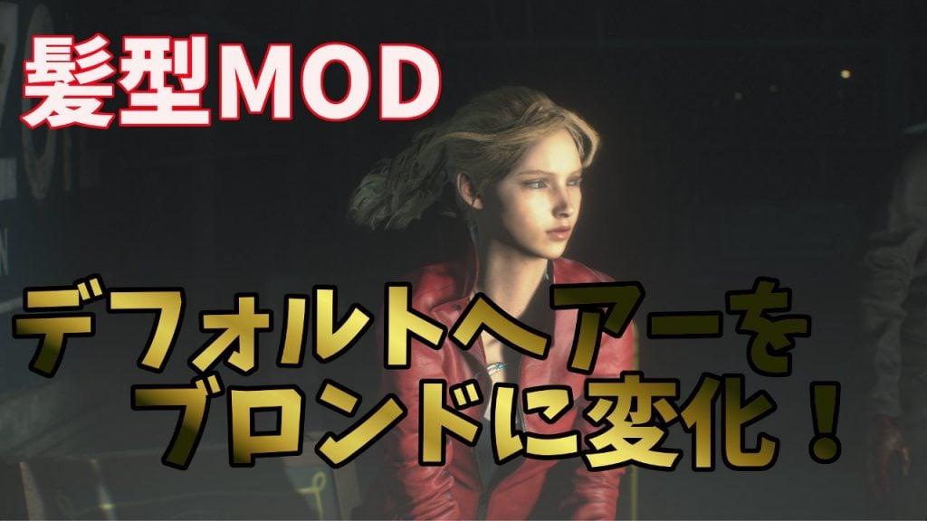 Claire Redfield Blonde Hair - Swap Default Hair紹介