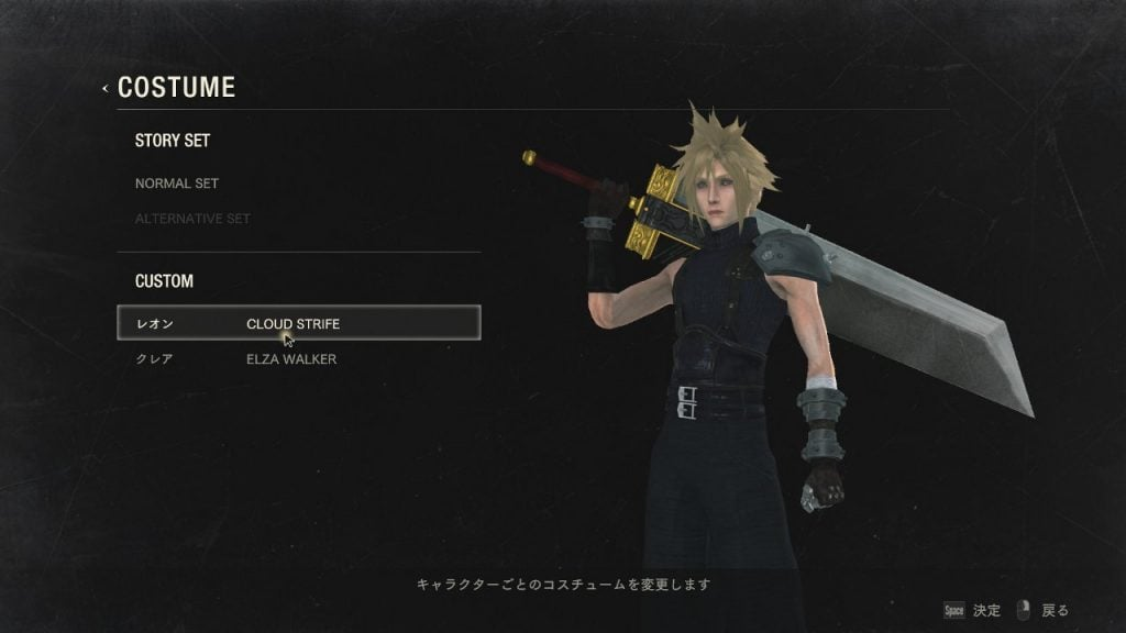 FINAL FANTASY VII REMAKE CLOUD STRIFE MOD FOR RE 2紹介3