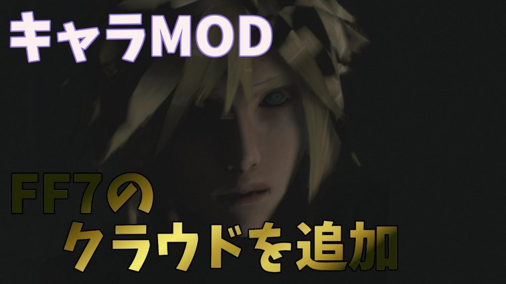 FINAL FANTASY VII REMAKE CLOUD STRIFE MOD FOR RE 2紹介