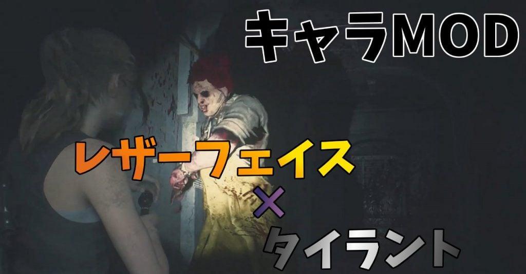 LEATHERFACE紹介