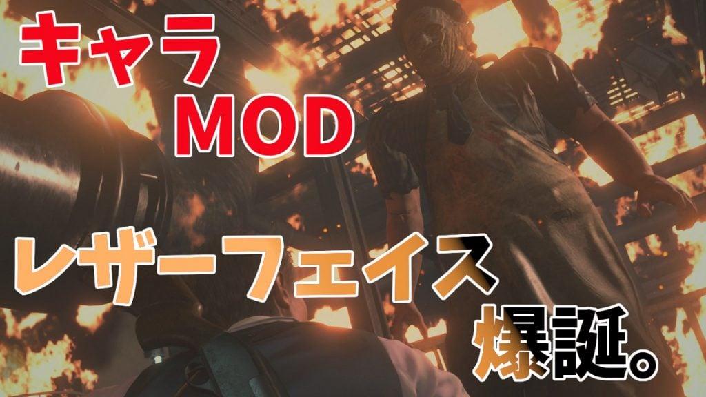 Leatherface (Mortal Kombat X)紹介
