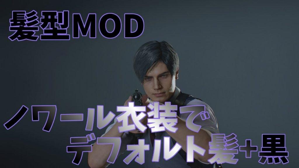 Leon Noir Black Hair Alt紹介