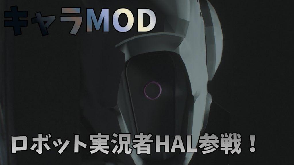 NeoCranium's HAL紹介
