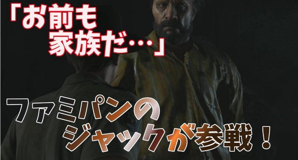 RE2R Jack Baker紹介