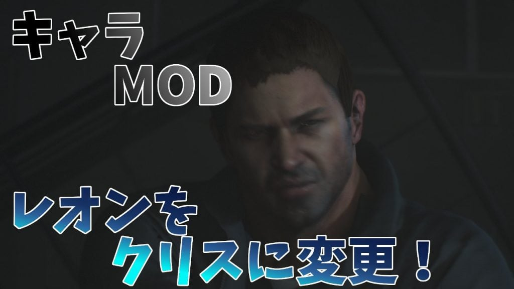 RE2Remake Chris Redfield紹介