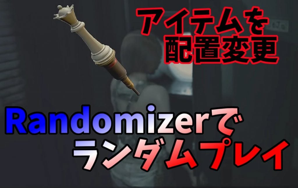 Resident Evil 2 Remake Randomizer紹介