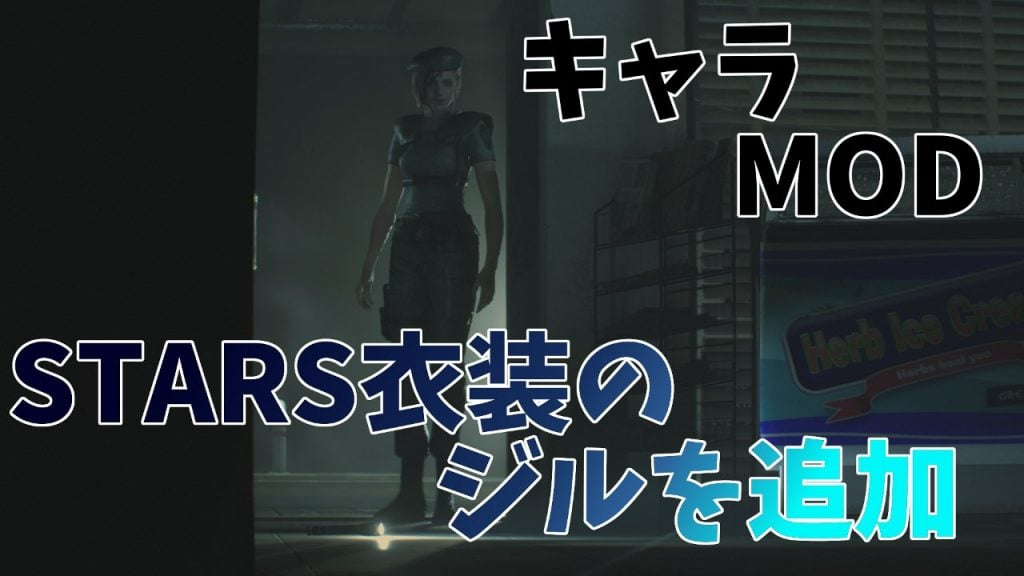 Resident evil 2 Remake - Jill Valentine STARS紹介