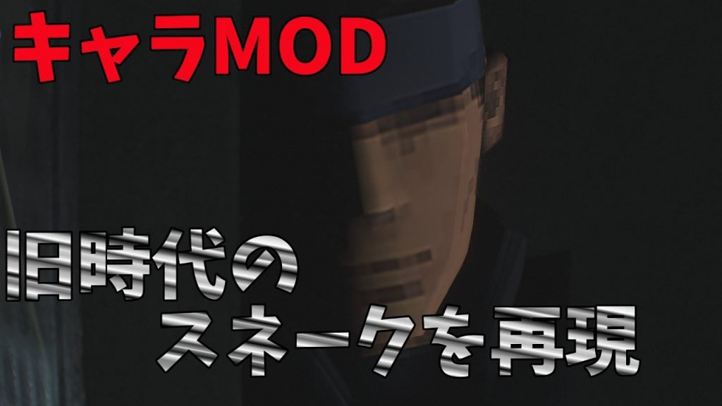 Solid Snake from Metal Gear Solid (PSX)紹介