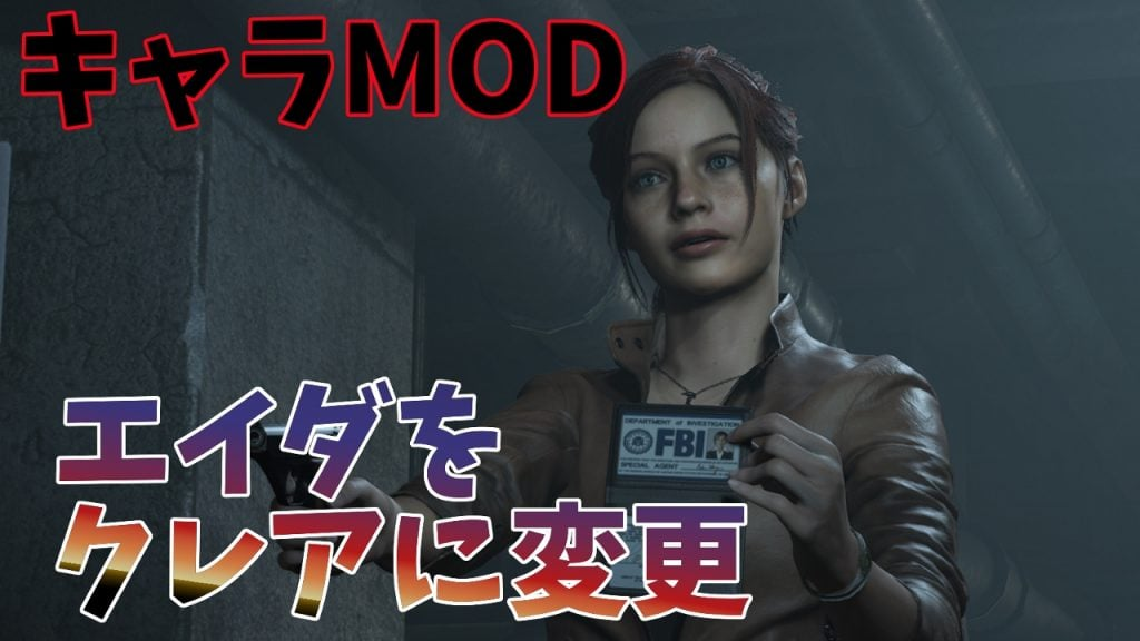 Special Agent Ada Redfield紹介