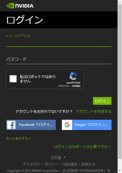 GeForce Experienceログイン解説