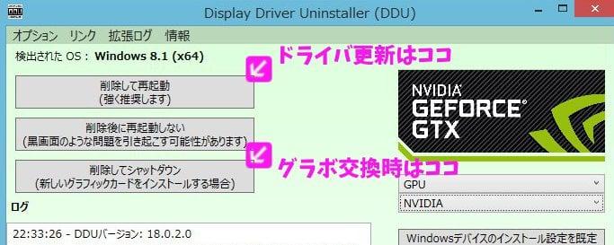 DDU実行解説3