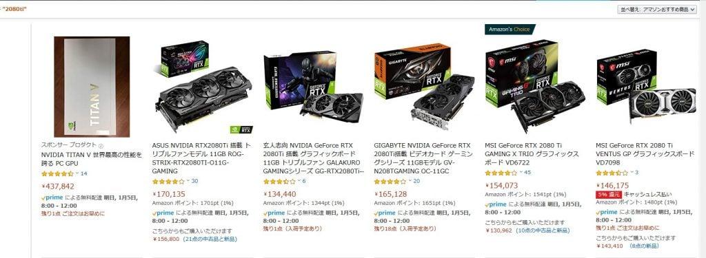 RTX2080Ti価格