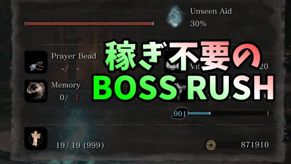 Boss Rush Tweak - The Quickening紹介