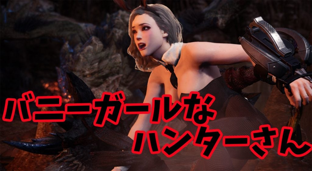 Bunny Girl Costume (Iceborne Friendly)紹介