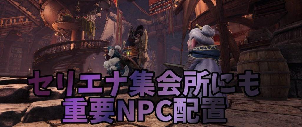 Extra NPCs in Seliana Gathering Hub (Iceborne)紹介