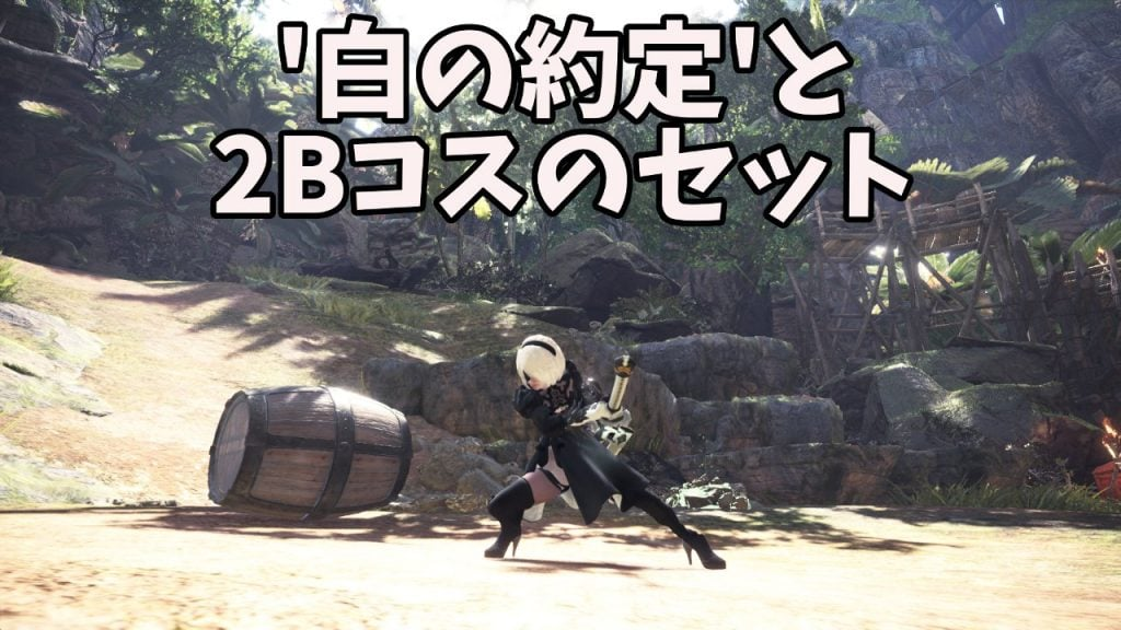 Iceborne Compatible - 2B (and 2P) from Nier Automata紹介