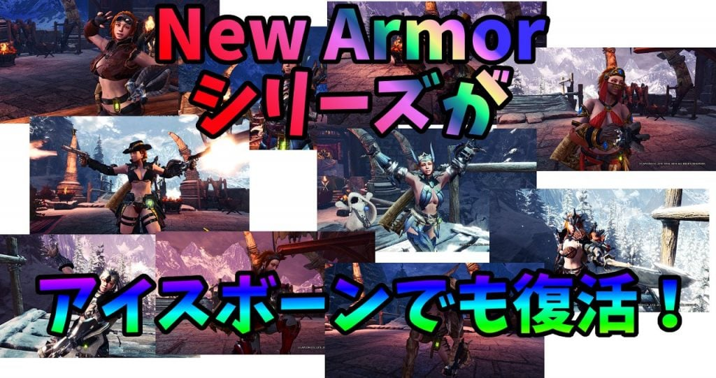 New Armor MHW-IB update patch紹介