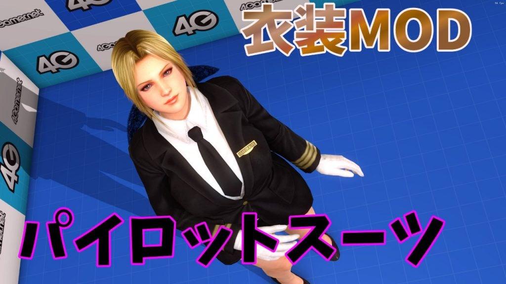 Pilot Suit紹介