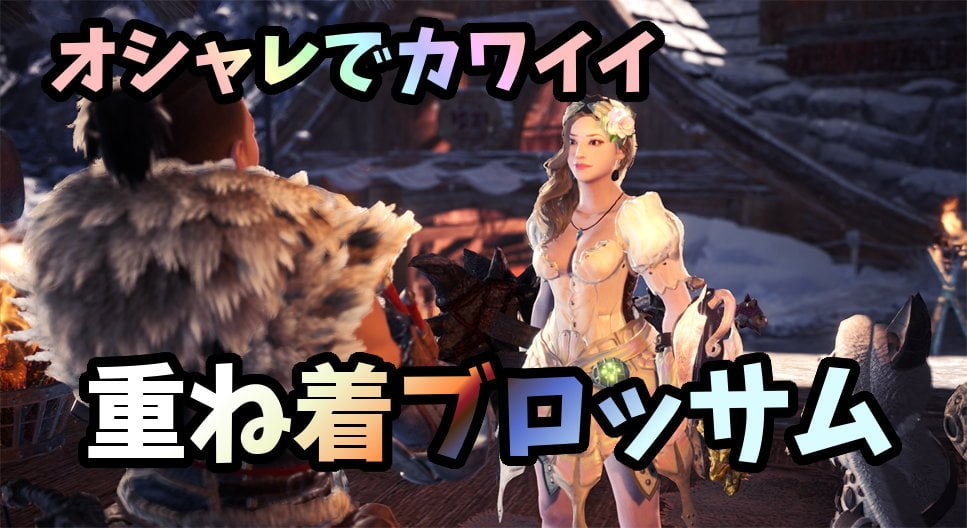 Revised Blossom Armor (Iceborne Friendly)紹介