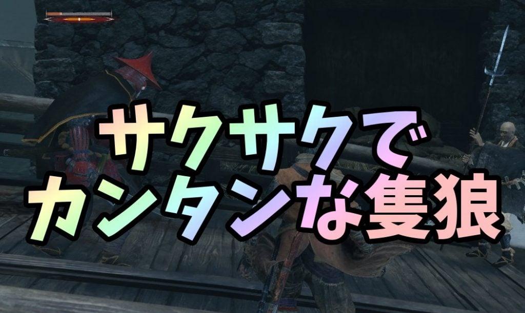 Sekiro The Easy紹介