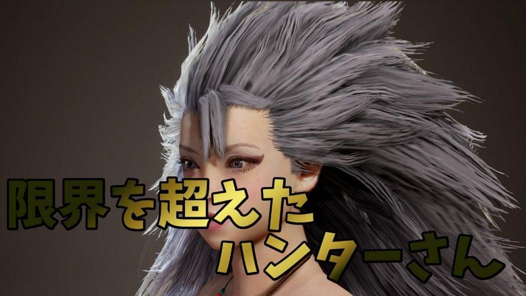 Super Saiyan 3 Hair紹介