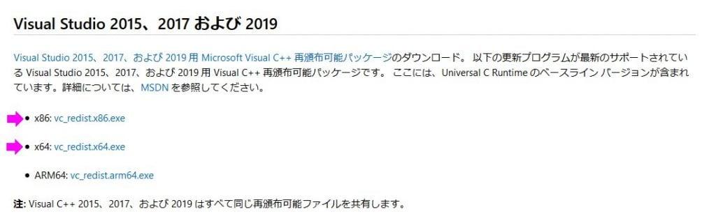 Visual C++のダウンロード解説