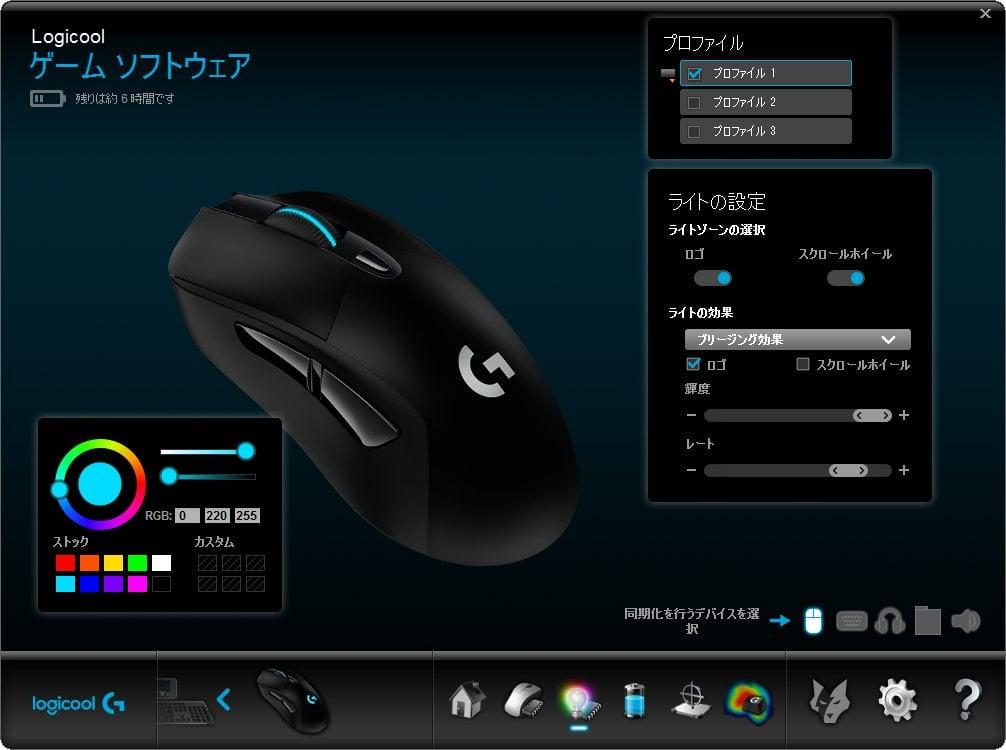 Logicoolのソフトライト効果画面