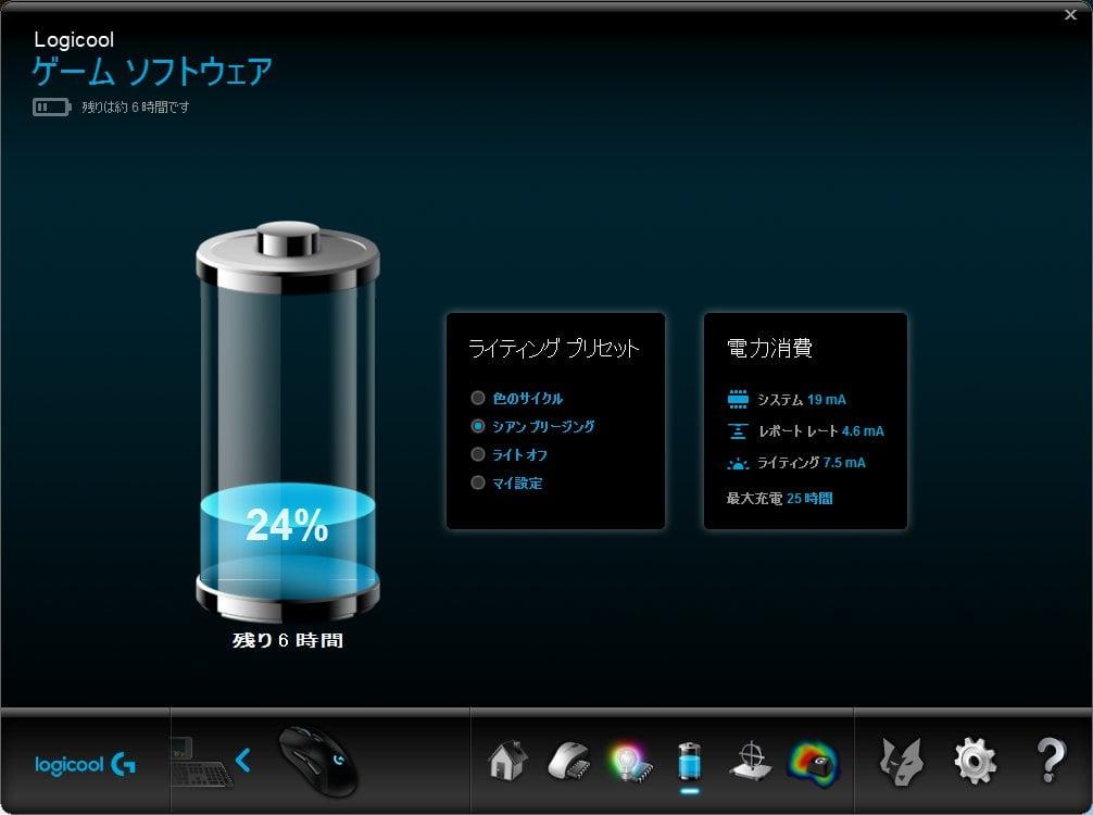 Logicoolのソフト電池詳細画面