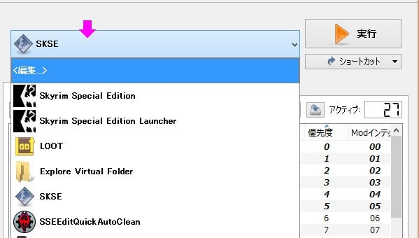 実行ファイルへの登録