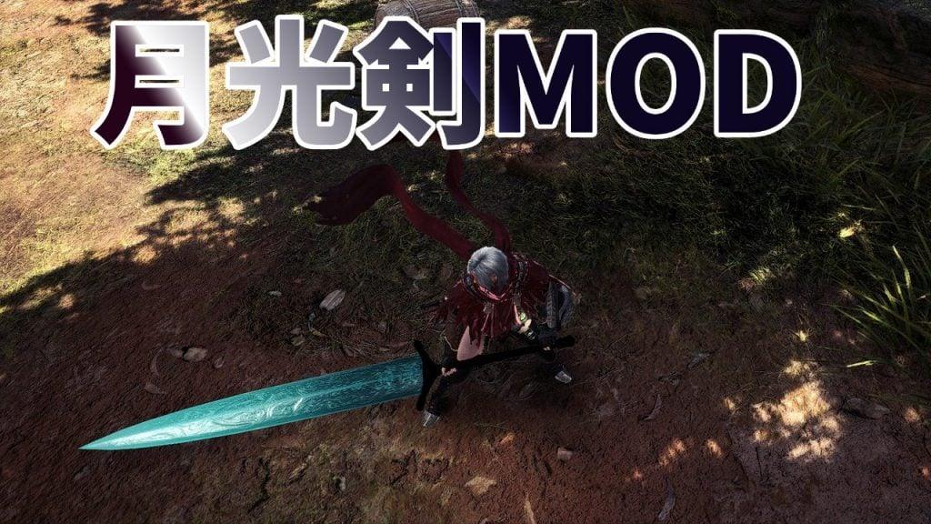 Holy Moonlight Sword紹介