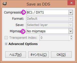 圧縮/mipmapsの選択