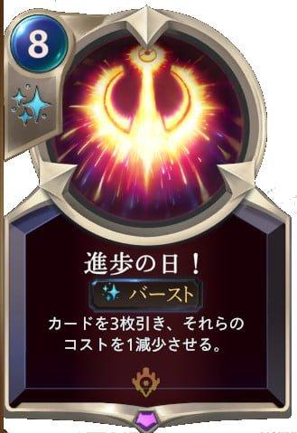 進歩の日!