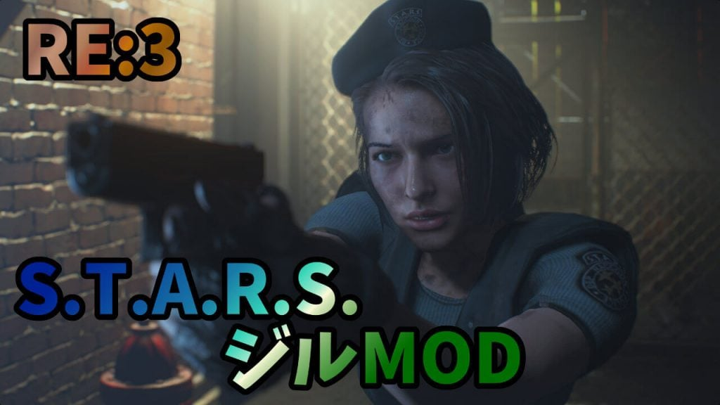 初代バイオ仕様 STARS衣装MOD